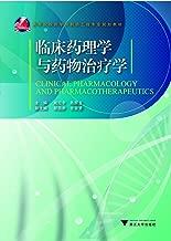 临床药理学与药物治疗学 (高等院校药学与制药工程专业规划教材)