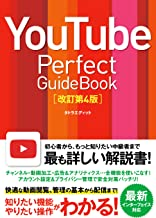 YouTube Perfect Guidebook [改訂第4版]