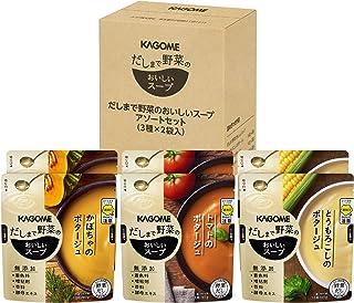 カゴメ だしまで野菜のおいしいスープ アソートセット 3種×各2袋[トマトのポタージュ,かぼちゃのポタージュ,とうもろこしのポタージュ]