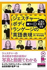 [動画アクセス+音声DL付]写真と動画で見る ジェスチャー・ボディランゲージの英語表現 Kindle版