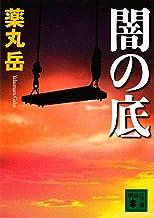 表紙: 闇の底 (講談社文庫) | 薬丸岳