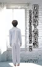 閉鎖病棟入院日記 ――あなたの知らない不思議世界―― 前編
