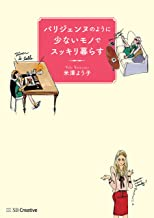 表紙: パリジェンヌのように少ないモノでスッキリ暮らす | 米澤 よう子