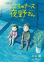 表紙: こころのナース夜野さん(1) (ビッグコミックス)   水谷緑