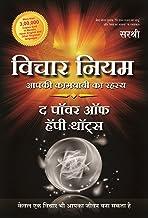 Vichar Niyam : Aapki Kamayabi Ka Rahasya  (Hindi)