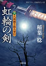 表紙: 真・八州廻り浪人奉行 : 2 虹輪の剣 (双葉文庫) | 稲葉稔