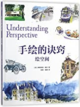 手绘的诀窍 江苏凤凰科学技术出版社