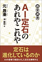 表紙: AI定石のあれやこれや (碁楽選書) | ウォン ソンジン