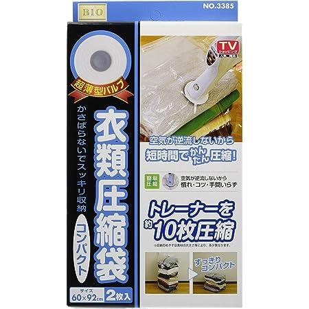 オリエント 超薄型バルブ式 衣類圧縮袋 コンパクト 2枚組 60×92cm