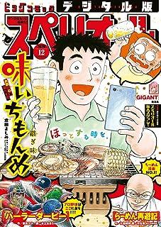 ビッグコミックスペリオール 2020年12号(2020年5月22日発売) [雑誌]...