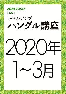 NHKラジオ レベルアップ ハングル講座 2020年1~3月号 [雑誌] NHKラジオ レベルアップハングル講座 (NHKテキスト)