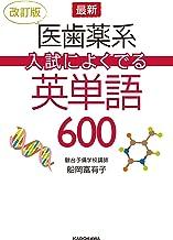 表紙: 改訂版 最新 医歯薬系入試によくでる英単語600 | 船岡富有子