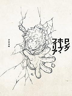 ロングホープ・フィリア(期間生産限定アニメ盤)