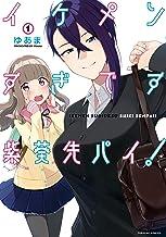 表紙: イケメンすぎです紫葵先パイ!: 1 (百合姫コミックス) | ゆあま