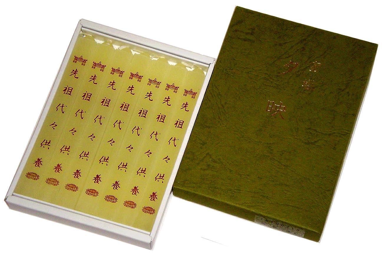 フェローシップ列挙するシリアル鳥居のローソク 蜜蝋夕映 先祖 7本入 紙箱 #100713