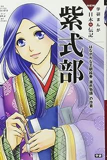 紫式部: はなやかな王朝絵巻『源氏物語』の作者 (学研まんがNEW日本の伝記)