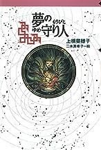 表紙: 守り人シリーズ電子版 3.夢の守り人   二木真希子