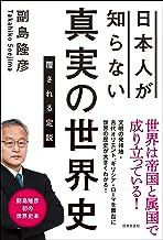 表紙: 日本人が知らない 真実の世界史 | 副島隆彦