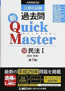 公務員試験 過去問 新クイックマスター 民法I(総則・物権) 第7版