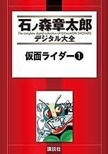 表紙: 仮面ライダー(1) (石ノ森章太郎デジタル大全)   石ノ森章太郎