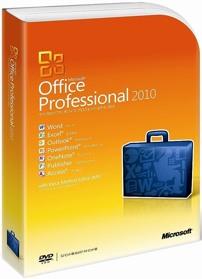 執着肉屋ノベルティ【旧商品】Microsoft Office Professional 2010 通常版 [パッケージ]