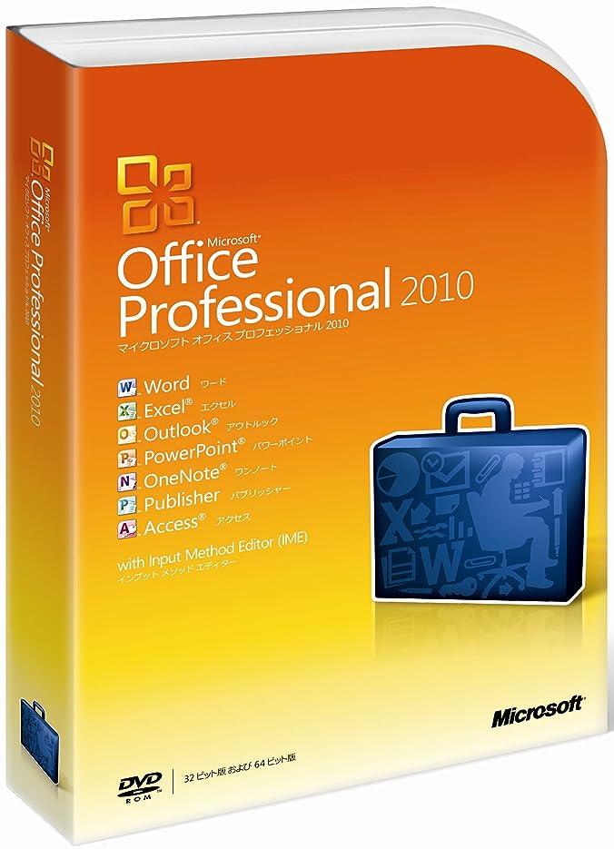 不規則性過敏なコミュニティ【旧商品】Microsoft Office Professional 2010 通常版 [パッケージ]