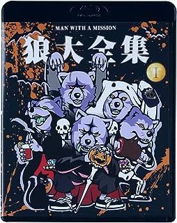 狼大全集1 [Blu-ray]