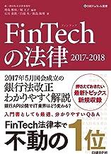 表紙: FinTechの法律 2017-2018 | 堀天子