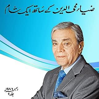 Zia Mohyeddin Kay Saath Eik Shaam, Volume 9