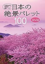 表紙: 日本の絶景パレット100 | 永岡書店編集部