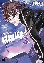 表紙: はねバド!(3) (アフタヌーンコミックス)   濱田浩輔