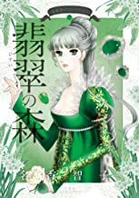 表紙: 名香智子コレクション : 7 翡翠の森 (ジュールコミックス) | 名香智子