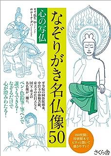なぞりがき名仏像50 ―心の写仏