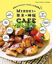 表紙: Mizukiの簡単*時短CAFEレシピ (扶桑社ムック)   Mizuki