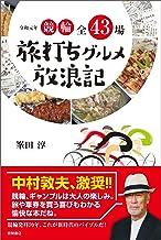 表紙: 令和元年 競輪全43場 旅打ちグルメ放浪記   峯田淳