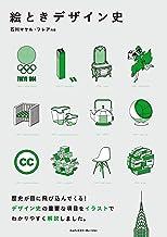 表紙: 絵ときデザイン史   石川マサル