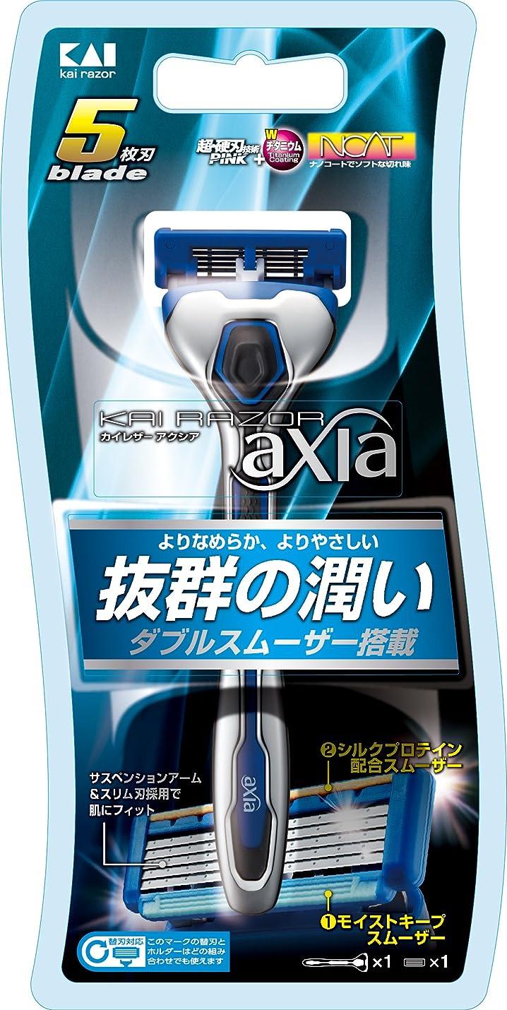 消毒する用心深いスクラブKAI RAZOR axia(カイ レザー アクシア)5枚刃 ホルダー 替刃1コ付