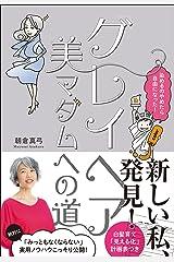 「グレイヘア」美マダムへの道~染めるのやめたら自由になった!~ Kindle版