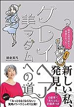 表紙: 「グレイヘア」美マダムへの道~染めるのやめたら自由になった!~ | 朝倉真弓