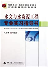 Practice Guide for Hydrology and Water Resources Engineering Major (Chinese Edition)