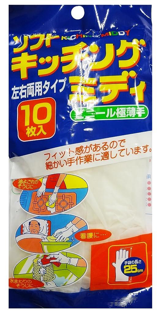 窒素伝導感嘆奥田薬品 ソフトキッチングミディ ビニール極薄手袋 10枚入