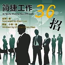 简捷工作36招 - 簡捷工作36招 [36 Tips for Working More Efficiently]