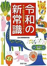 表紙: 令和の新常識 平成・昭和の旧常識をアップデート (PHP文庫) | 日本の新常識研究会