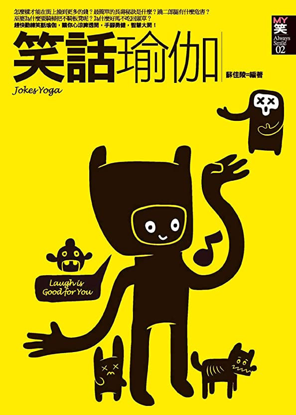 時間厳守鼓舞する無駄笑話瑜伽 (Traditional Chinese Edition)