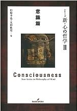 シリーズ 新・心の哲学II 意識篇