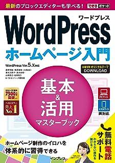 (無料電話サポート付)できるポケットWordPress ホームページ入門 基本&活用マスターブック WordPress Ver.5.x対応 (できるポケットシリーズ)