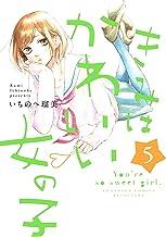 表紙: きみはかわいい女の子(5) (別冊フレンドコミックス) | いちのへ瑠美