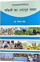 Encyclopaedia Pakshiyon Ka Adbhudh Sansar Hardcover First Edition– 2019