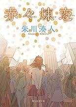 表紙: 赤々煉恋 | 朱川 湊人