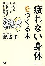 表紙: 「疲れない身体」をつくる本 あらゆるストレスをため込まない毎日の習慣   齋藤 孝